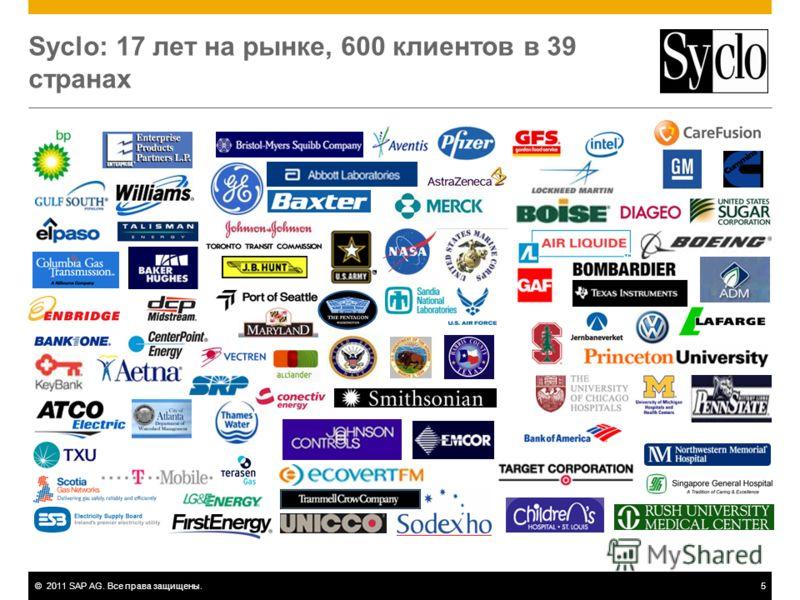 ©2011 SAP AG. Все права защищены.5 Syclo: 17 лет на рынке, 600 клиентов в 39 странах