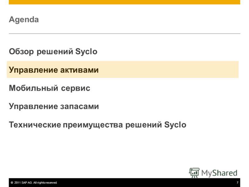 ©2011 SAP AG. All rights reserved.7 Agenda Обзор решений Syclo Управление активами Мобильный сервис Управление запасами Технические преимущества решений Syclo