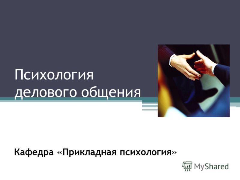 Психология делового общения Кафедра «Прикладная психология»