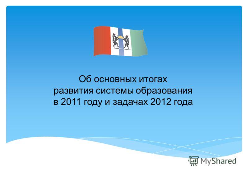 Об основных итогах развития системы образования в 2011 году и задачах 2012 года