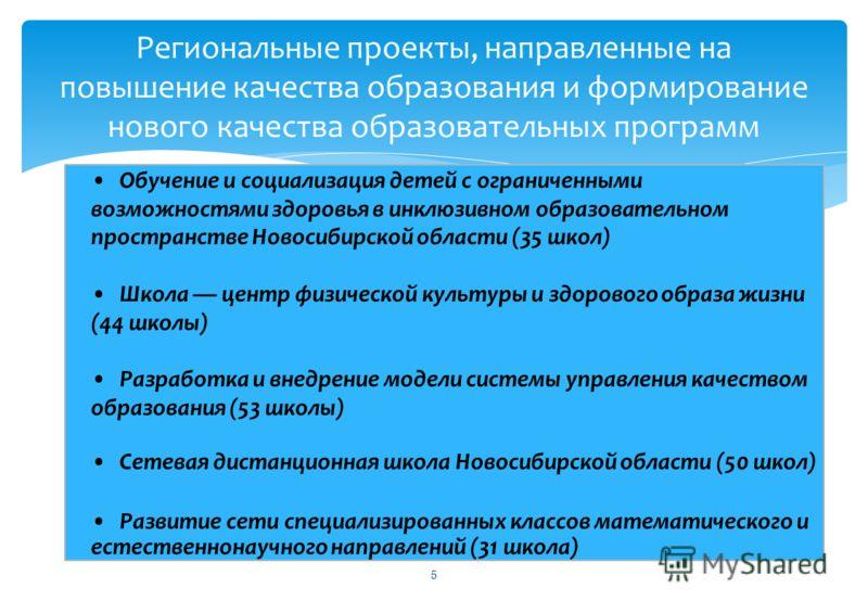 Региональные проекты, направленные на повышение качества образования и формирование нового качества образовательных программ Обучение и социализация детей с ограниченными возможностями здоровья в инклюзивном образовательном пространстве Новосибирской