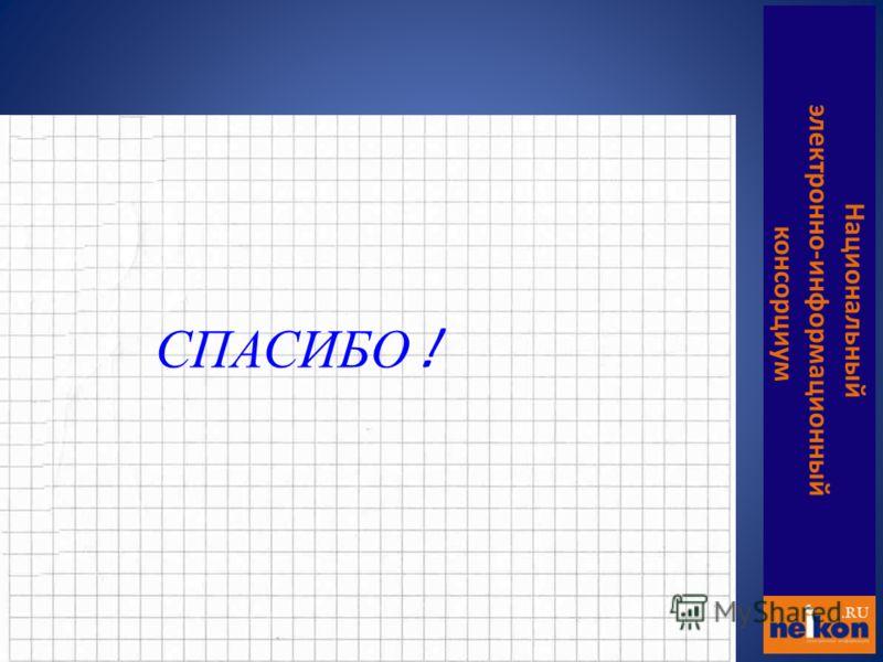 Национальный электронно- информационный консорциум СПАСИБО !