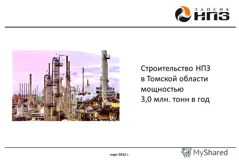 Строительство НПЗ в Томской области мощностью 3,0 млн. тонн в год март 2012 г.