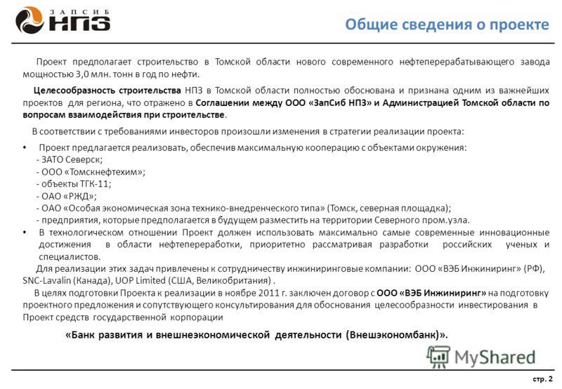 стр. 2 Общие сведения о проекте Проект предполагает строительство в Томской области нового современного нефтеперерабатывающего завода мощностью 3,0 млн. тонн в год по нефти. Целесообразность строительства НПЗ в Томской области полностью обоснована и