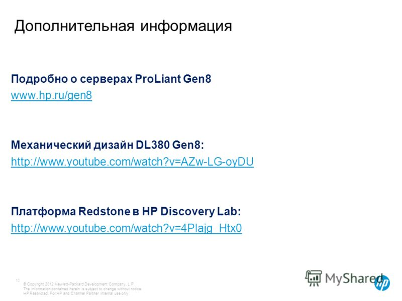 © Copyright 2012 Hewlett-Packard Development Company, L.P. The information contained herein is subject to change without notice. HP Restricted. For HP and Channel Partner internal use only. Дополнительная информация Подробно о серверах ProLiant Gen8