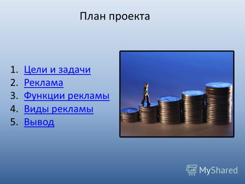 План проекта 1.Цели и задачиЦели и задачи 2.РекламаРеклама 3.Функции рекламыФункции рекламы 4.Виды рекламыВиды рекламы 5.ВыводВывод