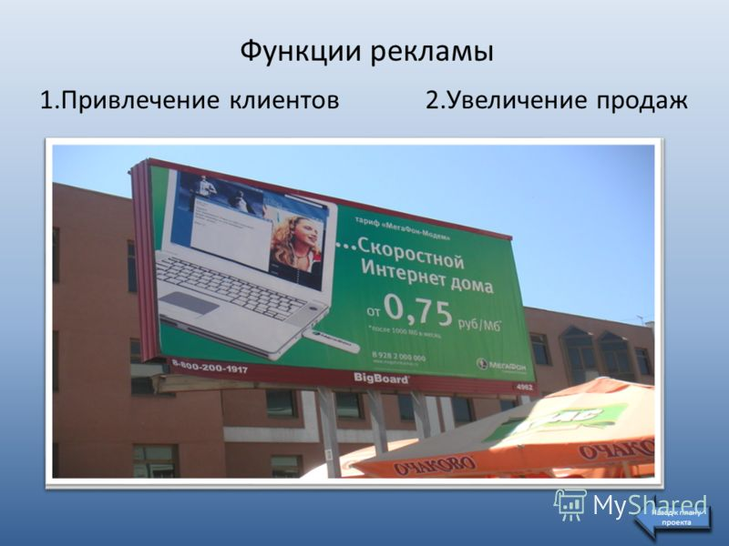 Функции рекламы Назад к плану проекта Назад к плану проекта 2.Увеличение продаж1.Привлечение клиентов