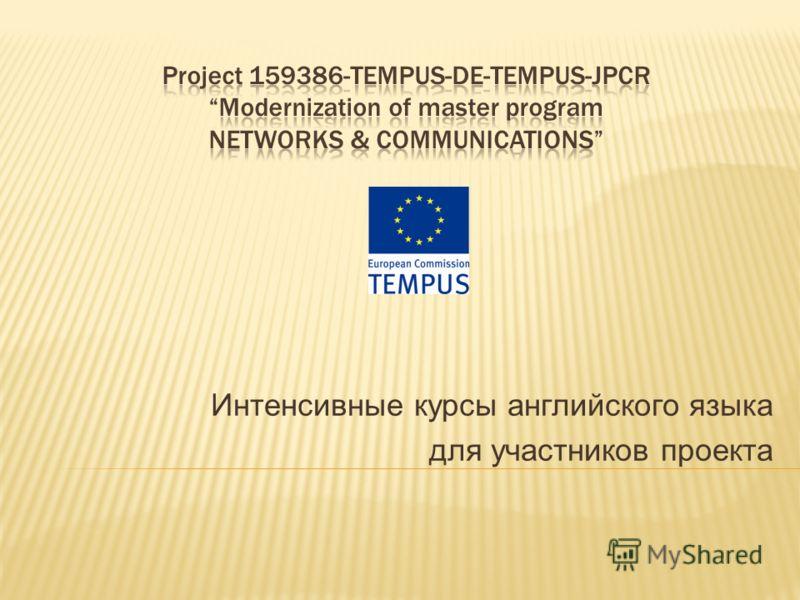 Интенсивные курсы английского языка для участников проекта
