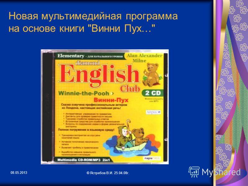 08.05.2013 © Ястребов В.И. 25.04.08г. Новая мультимедийная программа на основе книги Винни Пух…
