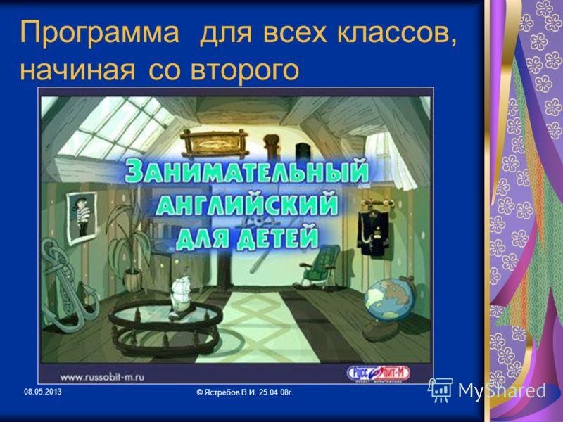 08.05.2013 © Ястребов В.И. 25.04.08г. Программа для всех классов, начиная со второго