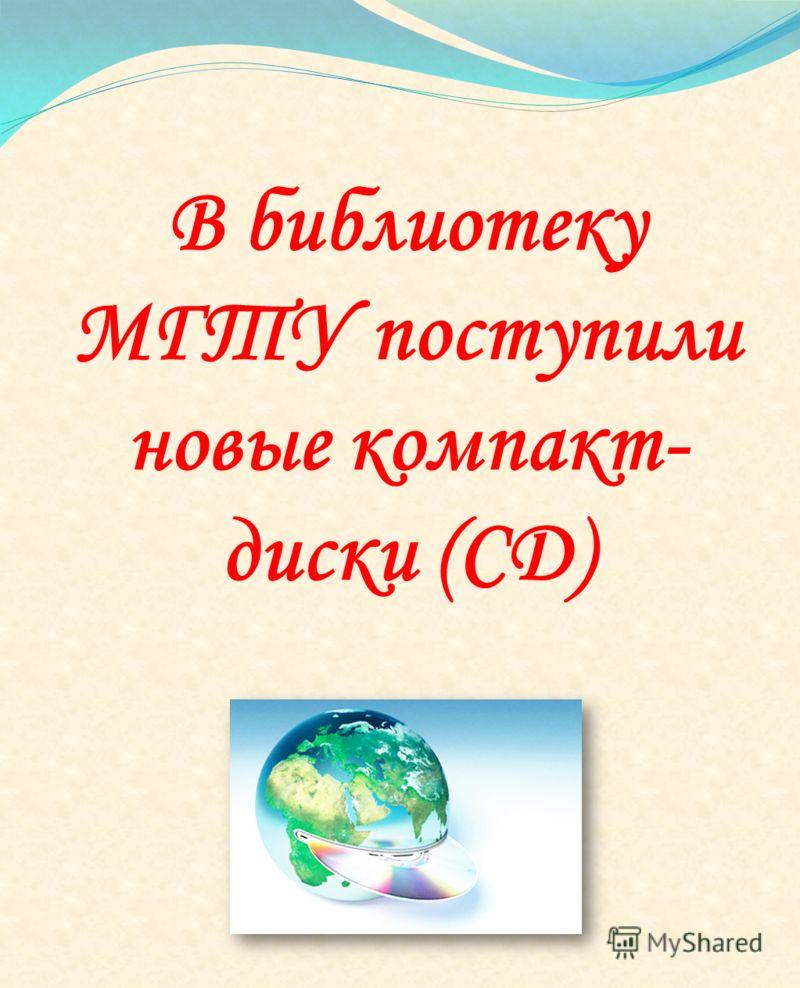 В библиотеку МГТУ поступили новые компакт- диски (CD)