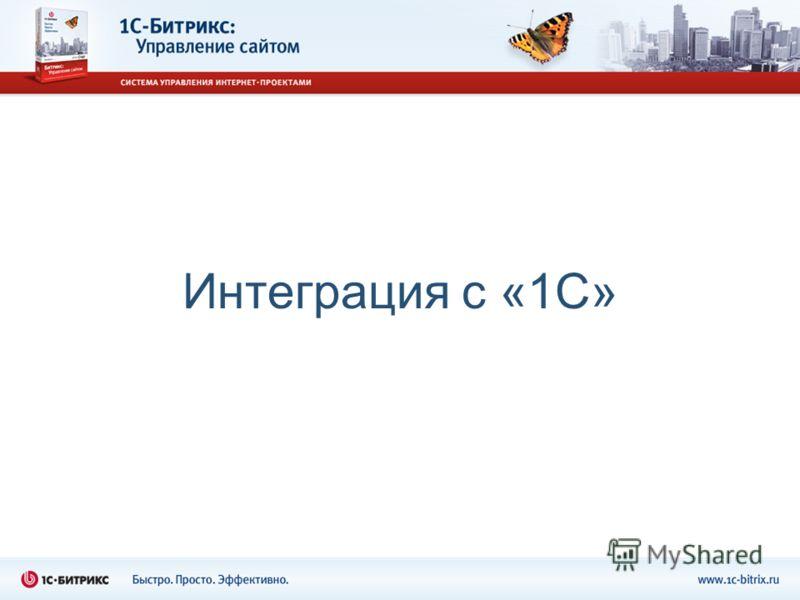 Интеграция с «1С»