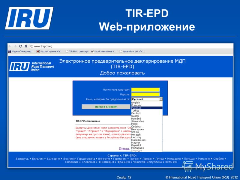 TIR-EPD Web-приложение Слайд 12 © International Road Transport Union (IRU) 2012