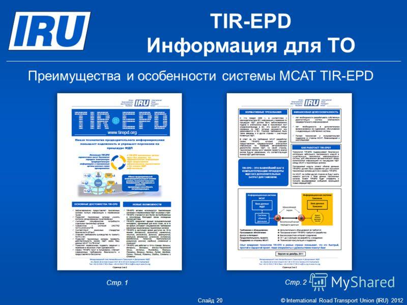 TIR-EPD Информация для ТО Стр. 1 Стр. 2 Преимущества и особенности системы МСАТ TIR-EPD Слайд 20 © International Road Transport Union (IRU) 2012