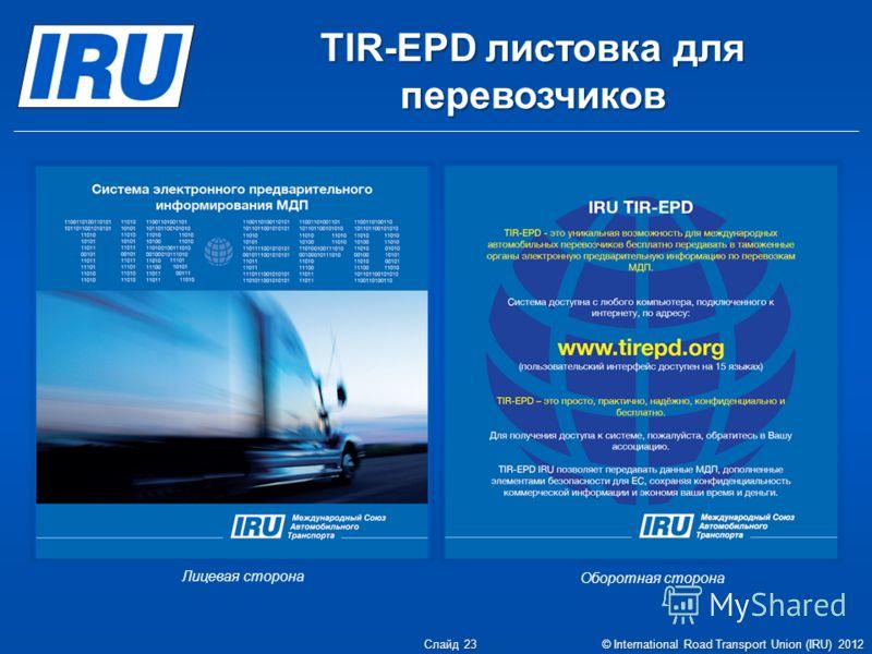 TIR-EPD листовка для перевозчиков Лицевая сторона Оборотная сторона Слайд 23 © International Road Transport Union (IRU) 2012