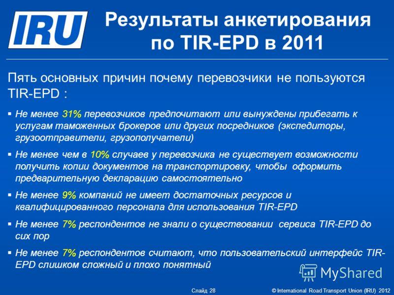 Пять основных причин почему перевозчики не пользуются TIR-EPD : Не менее 31% перевозчиков предпочитают или вынуждены прибегать к услугам таможенных брокеров или других посредников (экспедиторы, грузоотправители, грузополучатели) Не менее чем в 10% сл