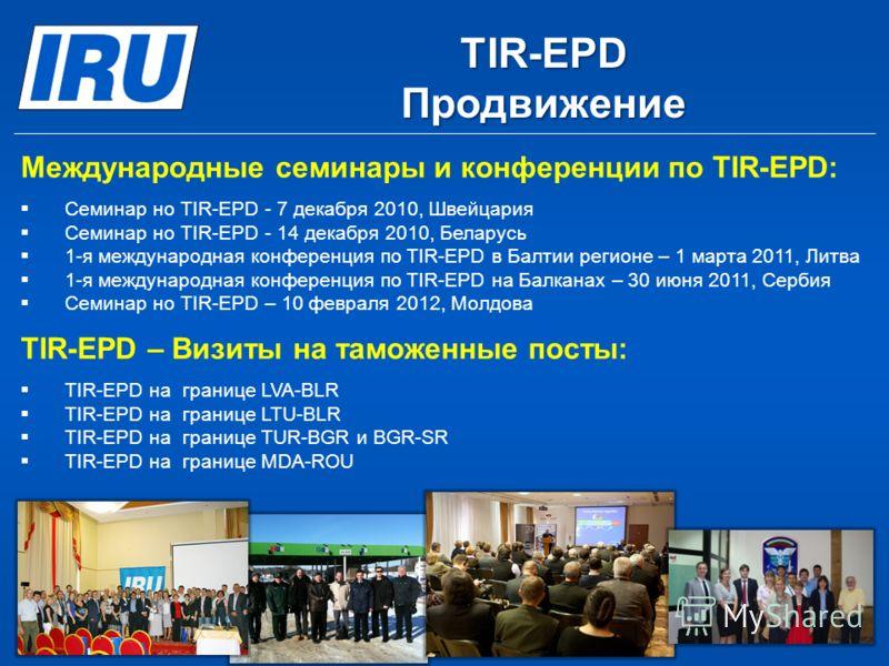 TIR-EPDПродвижение Международные семинары и конференции по TIR-EPD: Семинар но TIR-EPD - 7 декабря 2010, Швейцария Семинар но TIR-EPD - 14 декабря 2010, Беларусь 1-я международная конференция по TIR-EPD в Балтии регионе – 1 марта 2011, Литва 1-я межд