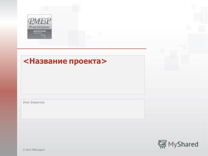© 2011 PM Expert Имя Фамилия