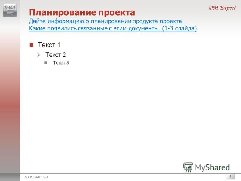 4 © 2011 PM Expert Планирование проекта Дайте информацию о планировании продукта проекта. Какие появились связанные с этим документы. (1-3 слайда) Текст 1 Текст 2 Текст 3
