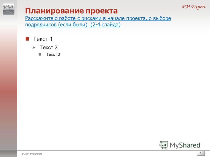 5 © 2011 PM Expert Планирование проекта Расскажите о работе с рисками в начале проекта, о выборе подрядчиков (если были). (2-4 слайда) Текст 1 Текст 2 Текст 3