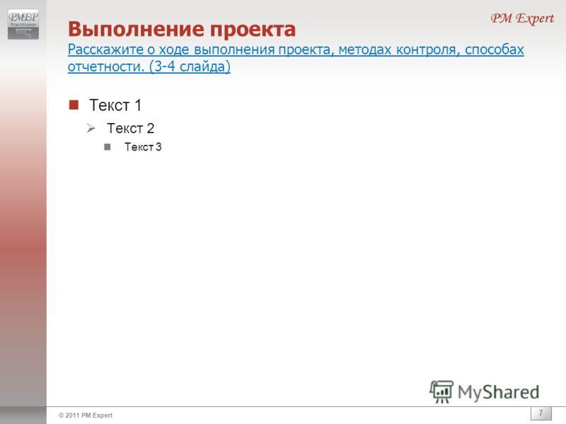7 © 2011 PM Expert Выполнение проекта Расскажите о ходе выполнения проекта, методах контроля, способах отчетности. (3-4 слайда) Текст 1 Текст 2 Текст 3