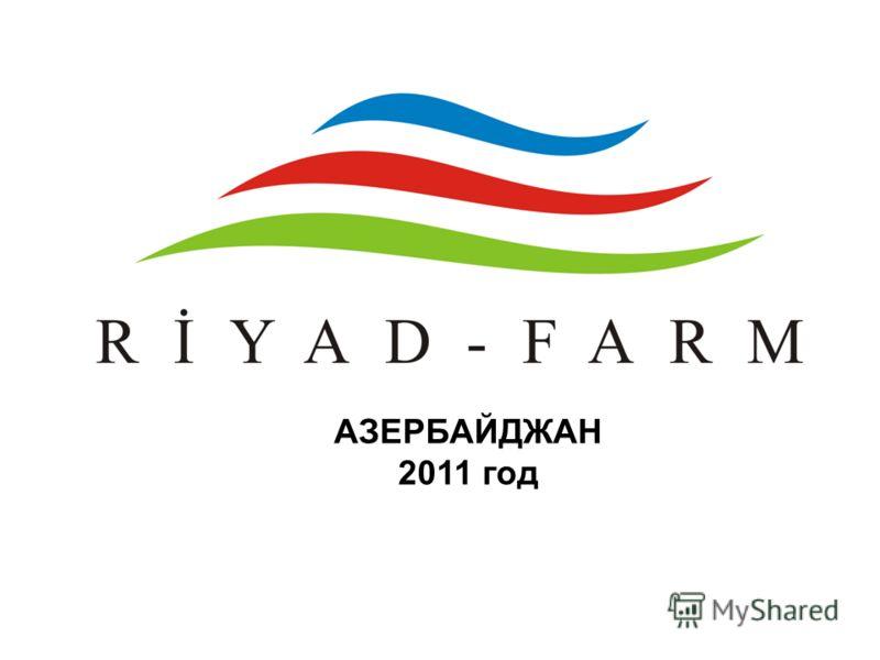 АЗЕРБАЙДЖАН 2011 год