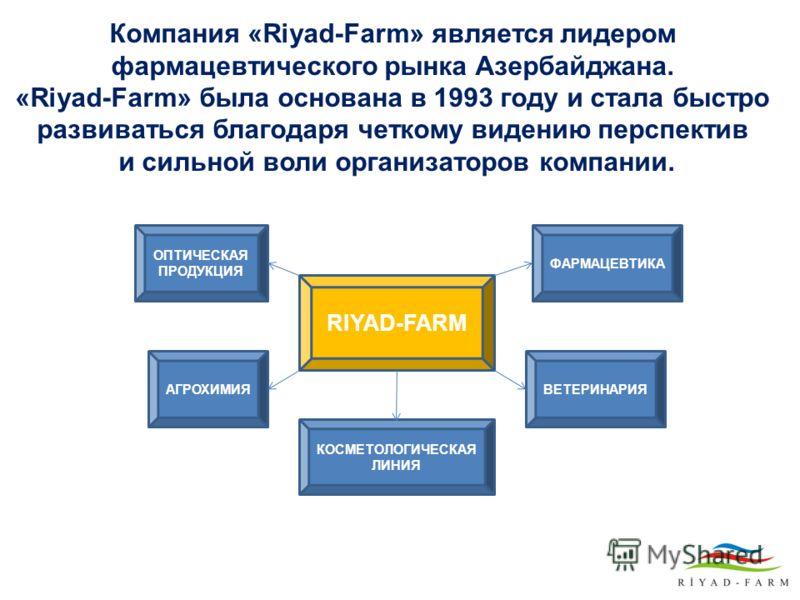 Компания «Riyad-Farm» является лидером фармацевтического рынка Азербайджана. «Riyad-Farm» была основана в 1993 году и стала быстро развиваться благодаря четкому видению перспектив и сильной воли организаторов компании. RIYAD-FARM ВЕТЕРИНАРИЯ ФАРМАЦЕВ
