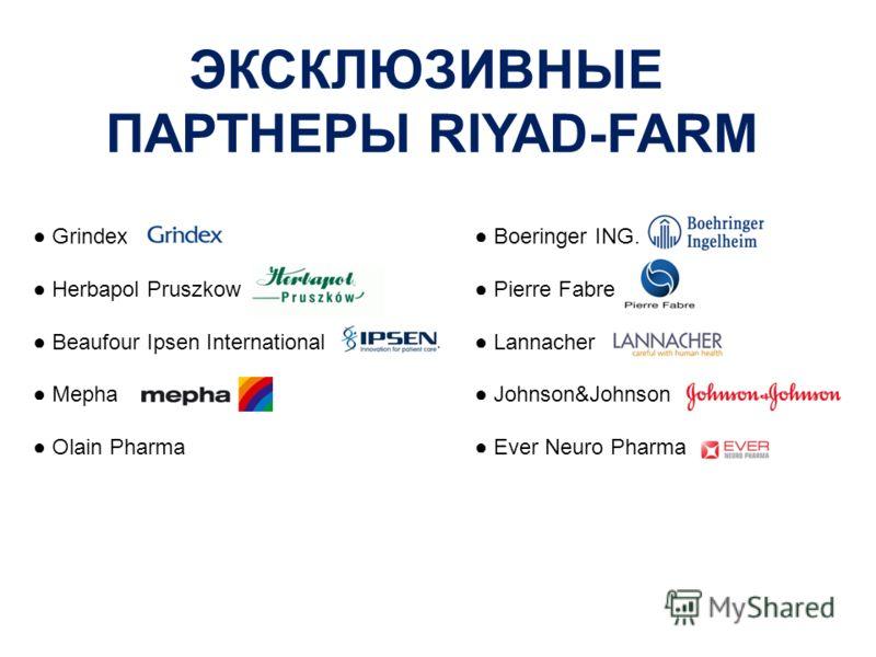 ЭКСКЛЮЗИВНЫЕ ПАРТНЕРЫ RIYAD-FARM Grindex Herbapol Pruszkow Beaufour Ipsen International Mepha Olain Pharma Boeringer ING. Pierre Fabre Lannacher Johnson&Johnson Ever Neuro Pharma