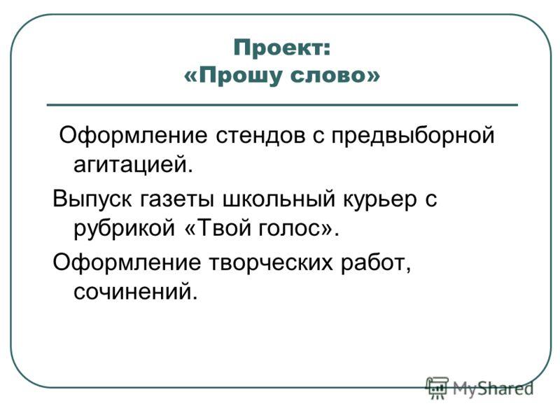 Удостоверение Президента Школы образец - картинка 2