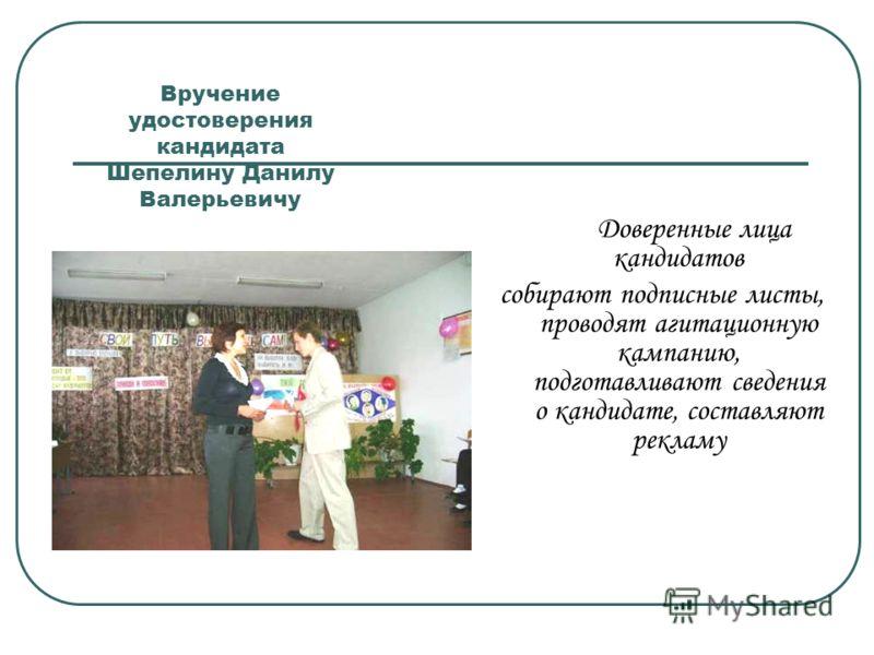 Вручение удостоверения кандидата Шепелину Данилу Валерьевичу Доверенные лица кандидатов собирают подписные листы, проводят агитационную кампанию, подготавливают сведения о кандидате, составляют рекламу