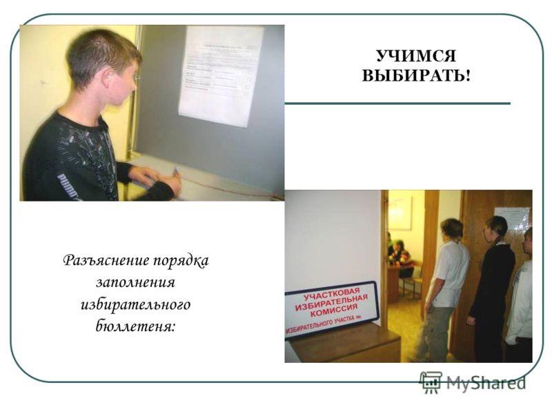 УЧИМСЯ ВЫБИРАТЬ! Разъяснение порядка заполнения избирательного бюллетеня: