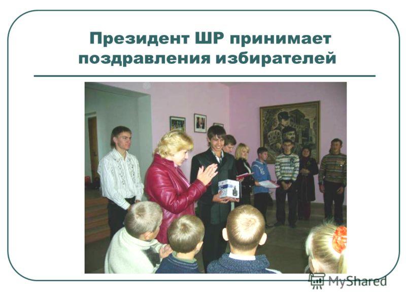 Президент ШР принимает поздравления избирателей