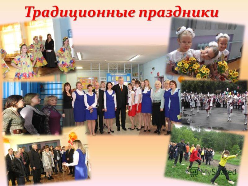 Традиционные праздники 11