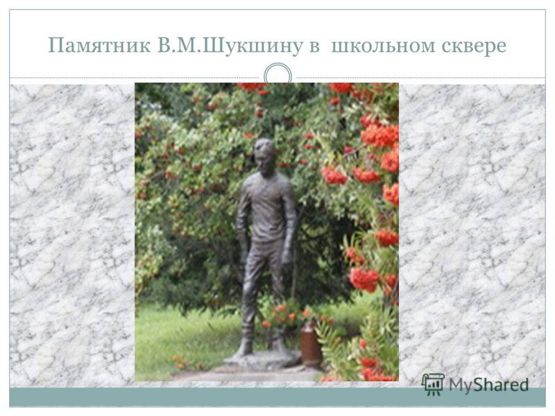 Памятник В.М.Шукшину в школьном сквере