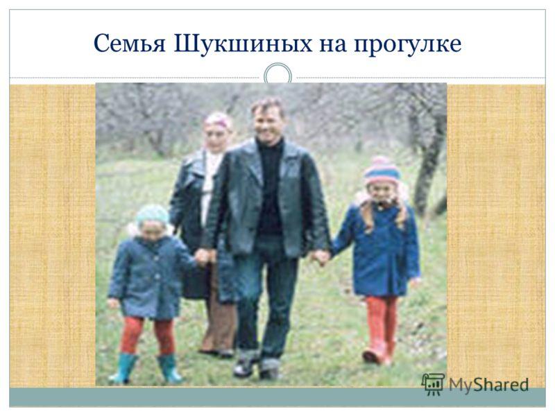Семья Шукшиных на прогулке