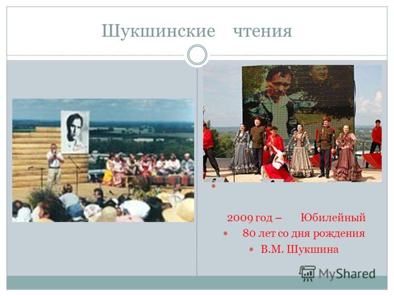 Шукшинские чтения 2009 год – Юбилейный 80 лет со дня рождения В.М. Шукшина