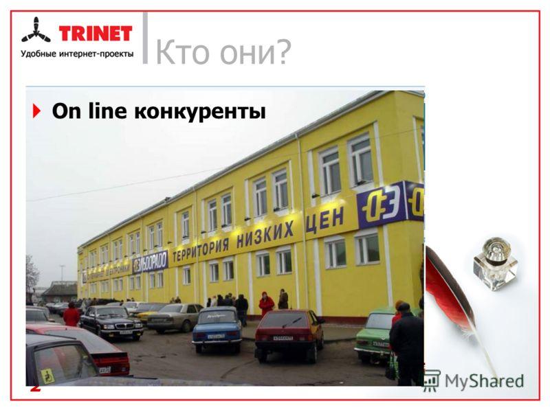 Кто они? Конкуренты какие они бывают? Off line Оn line 2 Оn line конкуренты