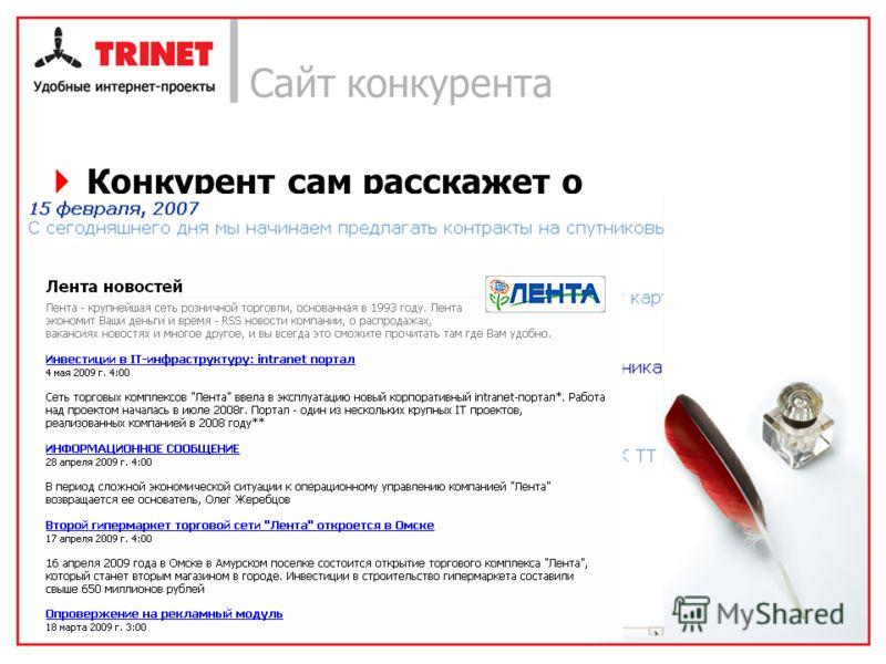 Сайт конкурента Конкурент сам расскажет о себе на сайте Новости Рекламные акции Рассылки Rss 6