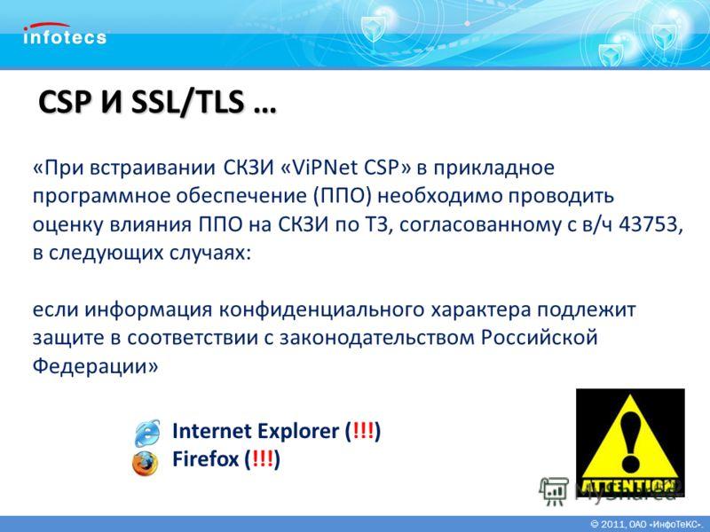 2011, ОАО «ИнфоТеКС». CSP И SSL/TLS … «При встраивании СКЗИ «ViPNet CSP» в прикладное программное обеспечение (ППО) необходимо проводить оценку влияния ППО на СКЗИ по ТЗ, согласованному с в/ч 43753, в следующих случаях: если информация конфиденциальн