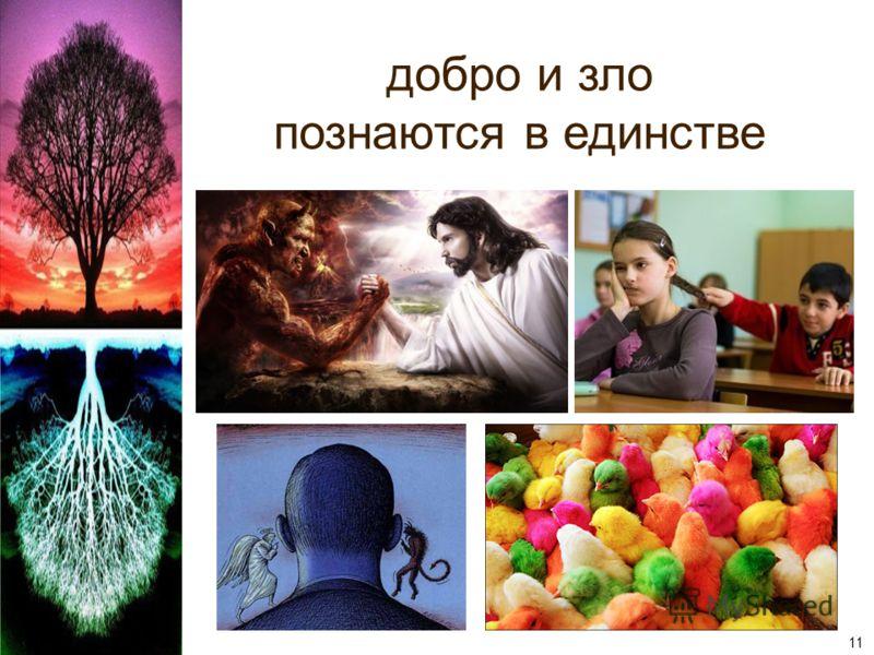 добро и зло познаются в единстве 11