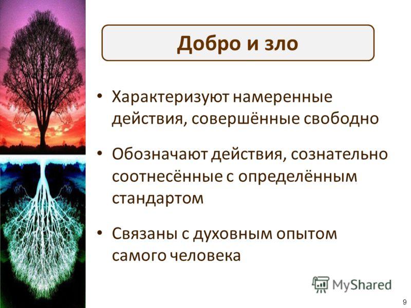 9 Характеризуют намеренные действия, совершённые свободно Обозначают действия, сознательно соотнесённые с определённым стандартом Связаны с духовным опытом самого человека Добро и зло