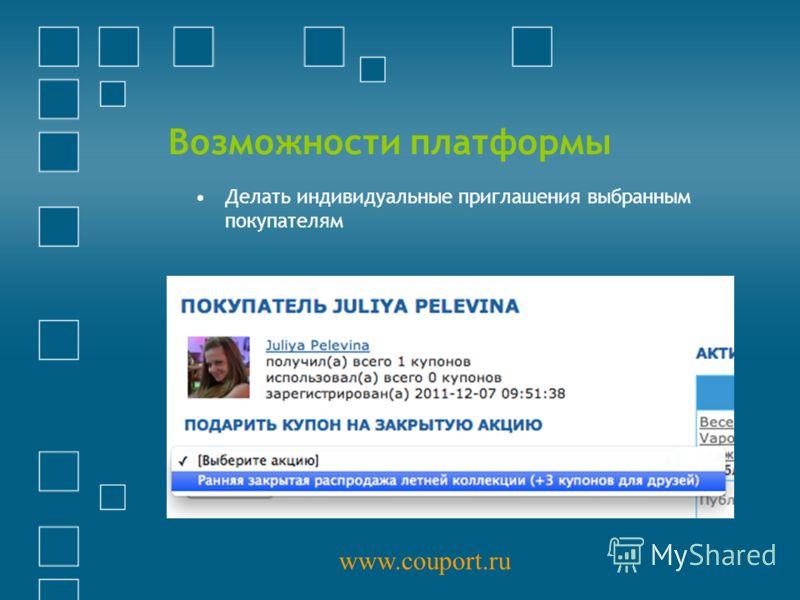 Возможности платформы Делать индивидуальные приглашения выбранным покупателям www.couport.ru