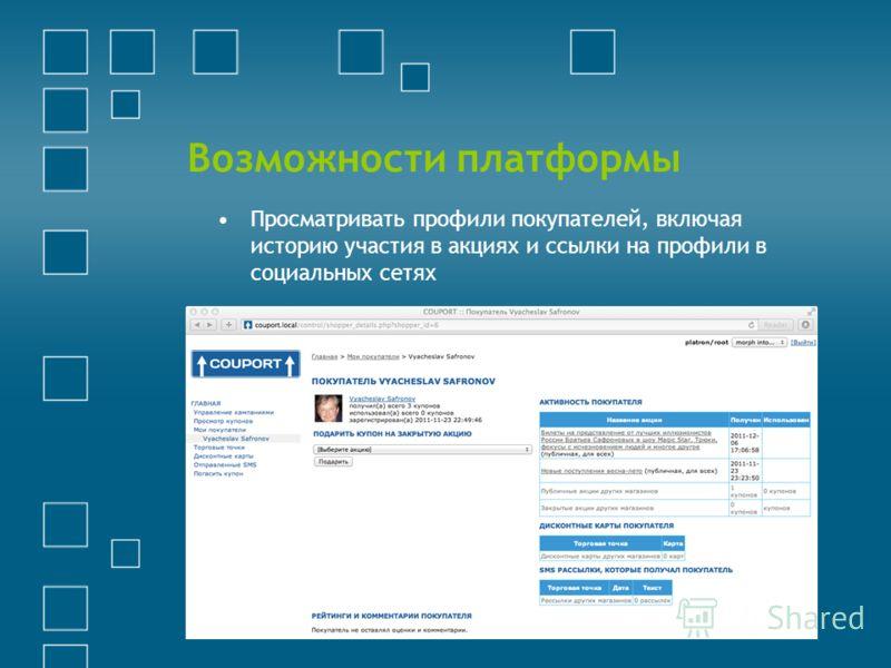 Возможности платформы Просматривать профили покупателей, включая историю участия в акциях и ссылки на профили в социальных сетях