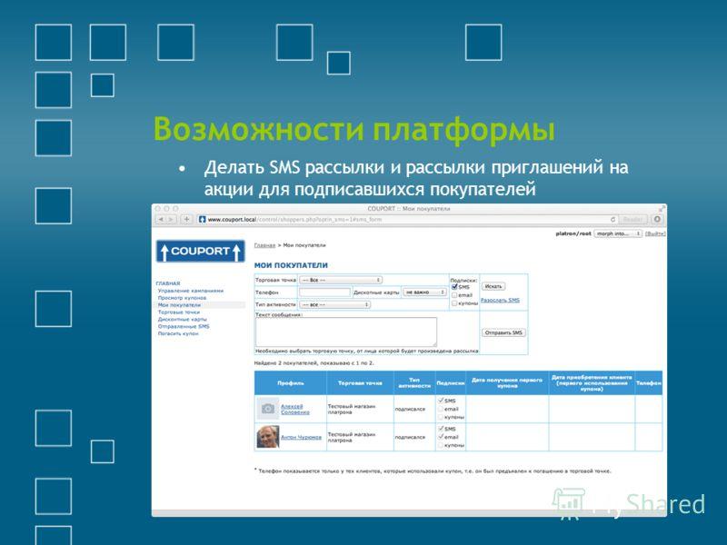 Возможности платформы Делать SMS рассылки и рассылки приглашений на акции для подписавшихся покупателей
