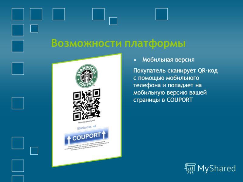 Возможности платформы Мобильная версия Покупатель сканирует QR-код с помощью мобильного телефона и попадает на мобильную версию вашей страницы в COUPORT