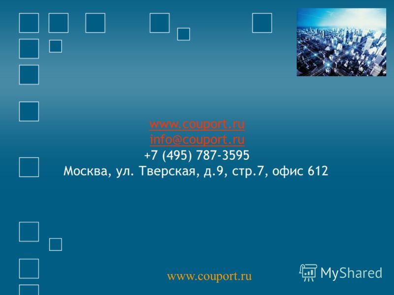 www.couport.ru info@couport.ru +7 (495) 787-3595 Москва, ул. Тверская, д.9, стр.7, офис 612 www.couport.ru