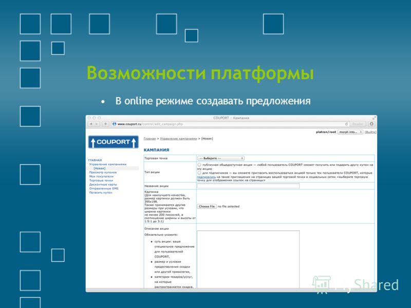Возможности платформы В online режиме создавать предложения
