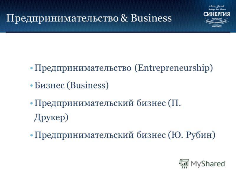Предпринимательство & Business Предпринимательство (Entrepreneurship) Бизнес (Business) Предпринимательский бизнес (П. Друкер) Предпринимательский бизнес (Ю. Рубин)