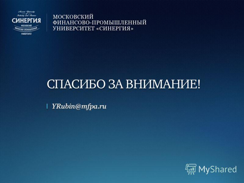 YRubin@mfpa.ru