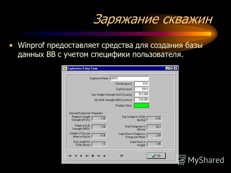 Заряжание скважин Winprof предоставляет средства для создания базы данных ВВ с учетом специфики пользователя.